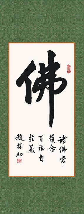 赵朴初书法佛字