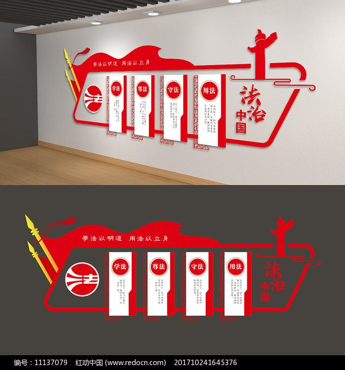 执法治国法治中国党建文化墙图片