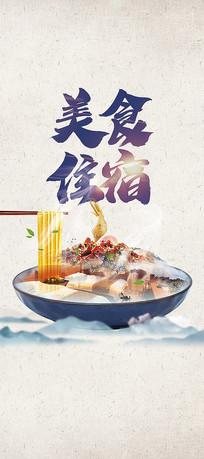 中国风餐饮美食住宿X展架