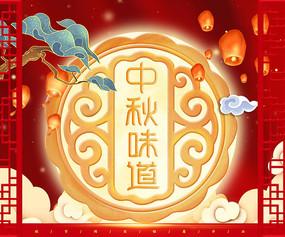 中秋节卡通唯美包装盒模板