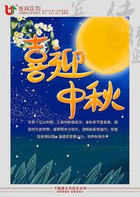 中秋节日宣传海报设计