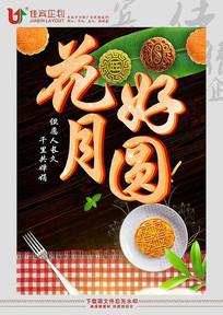 中秋节月饼海报设计