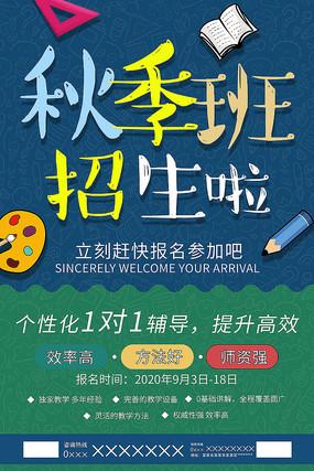 中小学秋季辅导班招生宣传海报设计模板