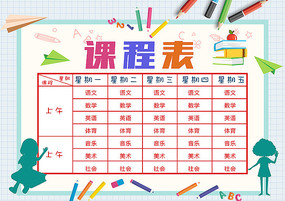 中小學生卡通課程表校園開學復學課程表模板