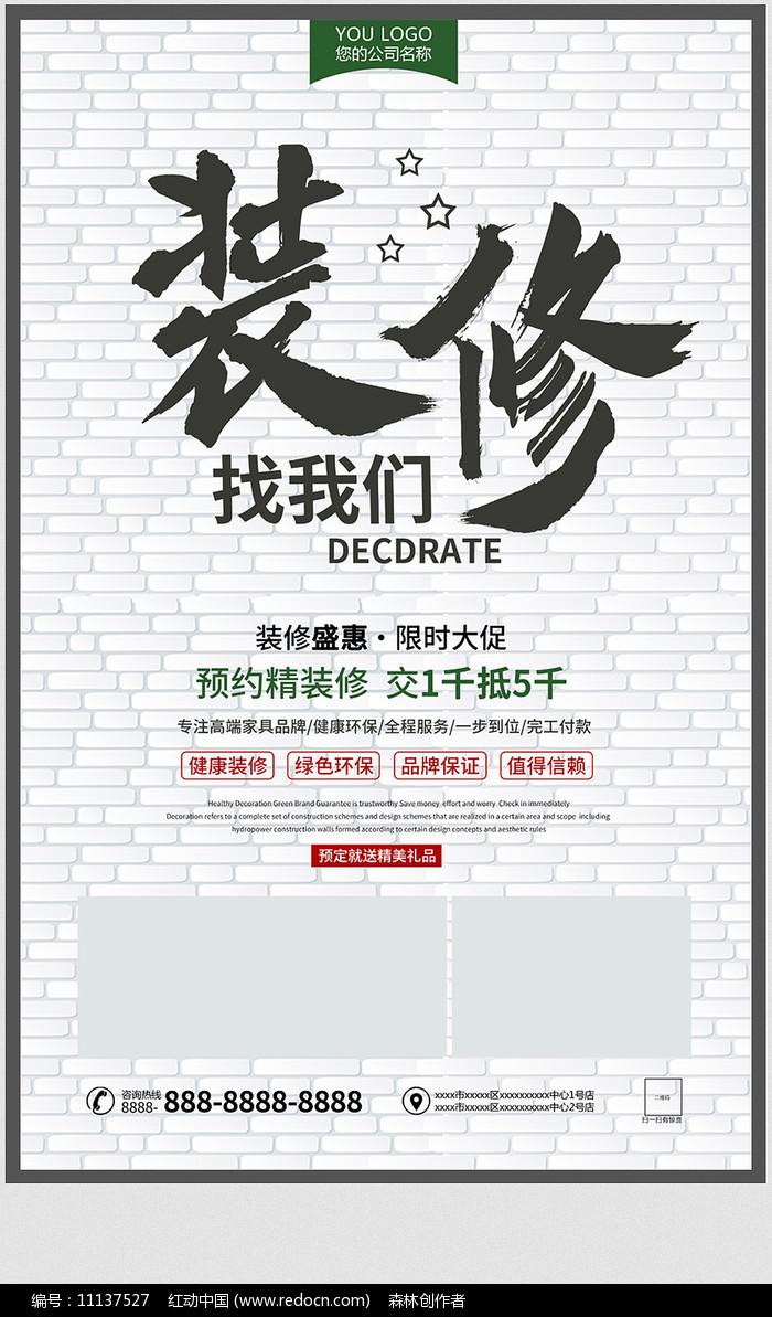 装修公司活动海报设计图片