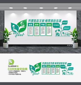 保护生态环境环保文化墙