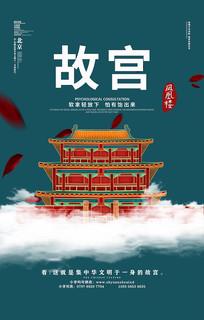 北京故宫旅游宣传海报设计