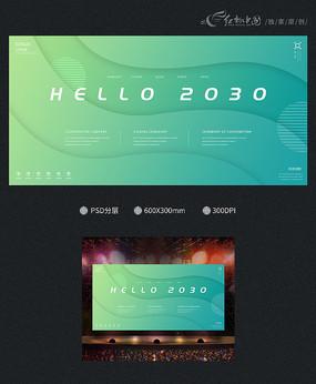 创意扁平风格会议背景板设计