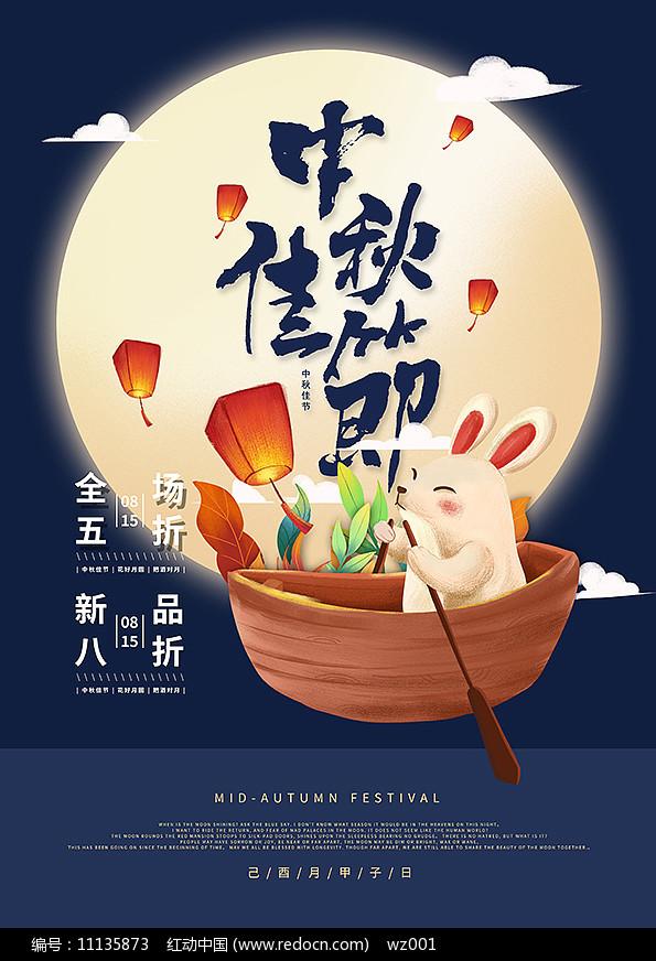 传统节日中秋海报图片