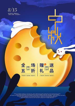 传统节日中秋海报模板