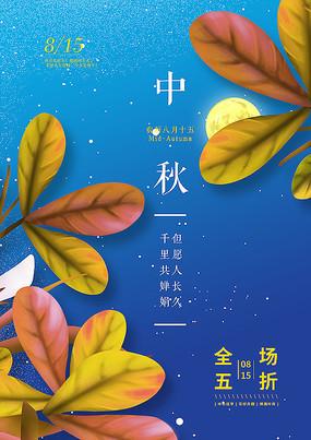 传统节日中秋节日海报设计