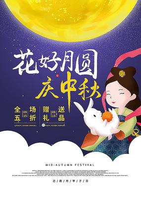 传统节日中秋节日宣传海报