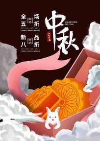 传统节日中秋宣传广告设计