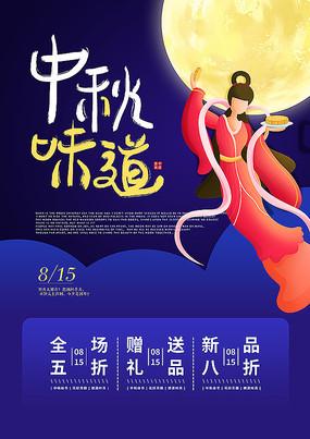 传统节日中秋宣传海报设计