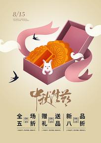 传统中秋节海报模板