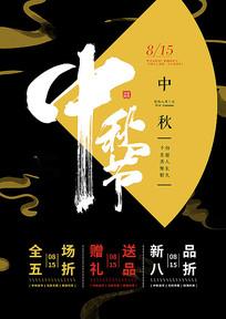 传统中秋节节日海报