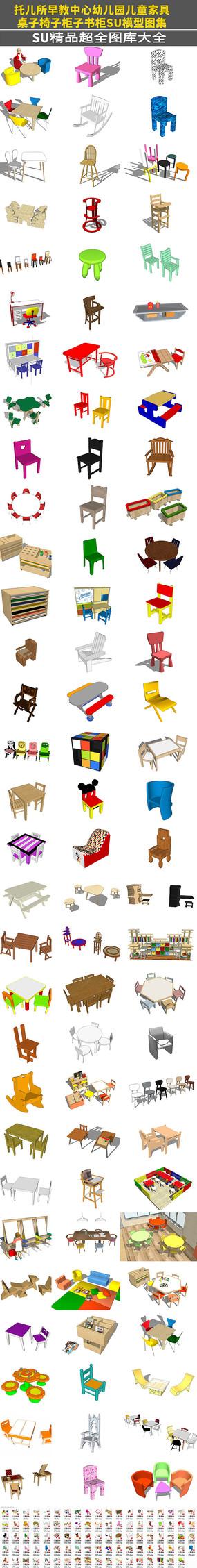 儿童桌椅模型SU模型图集