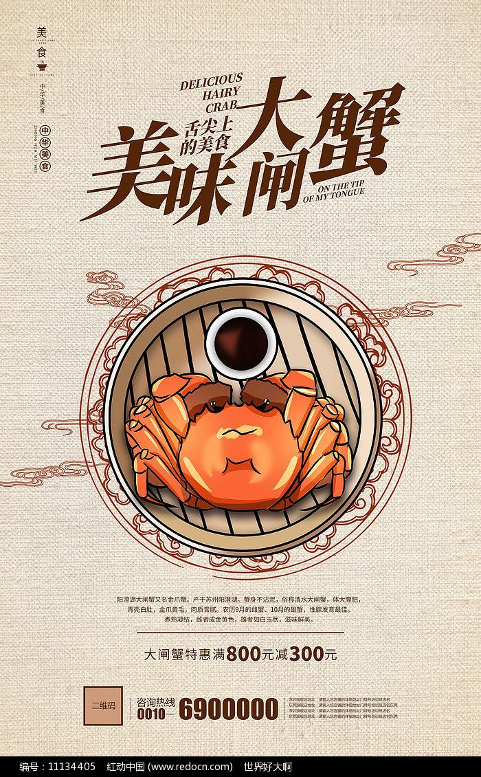 古典创意大闸蟹美食宣传海报设计图片