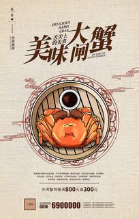古典创意大闸蟹美食宣传海报设计