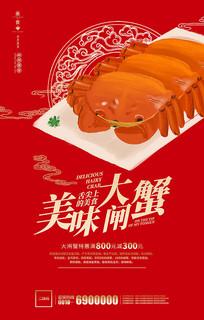 红色创意大闸蟹美食宣传海报设计