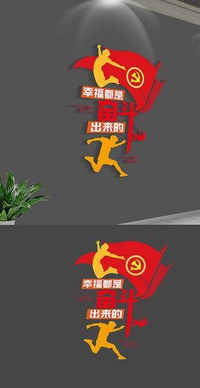 红色励志幸福都是奋斗出来的励志文化墙