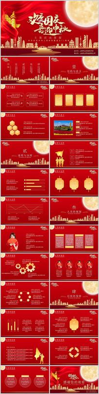 红色烫金党政风中秋国庆晚会策划PPT模板