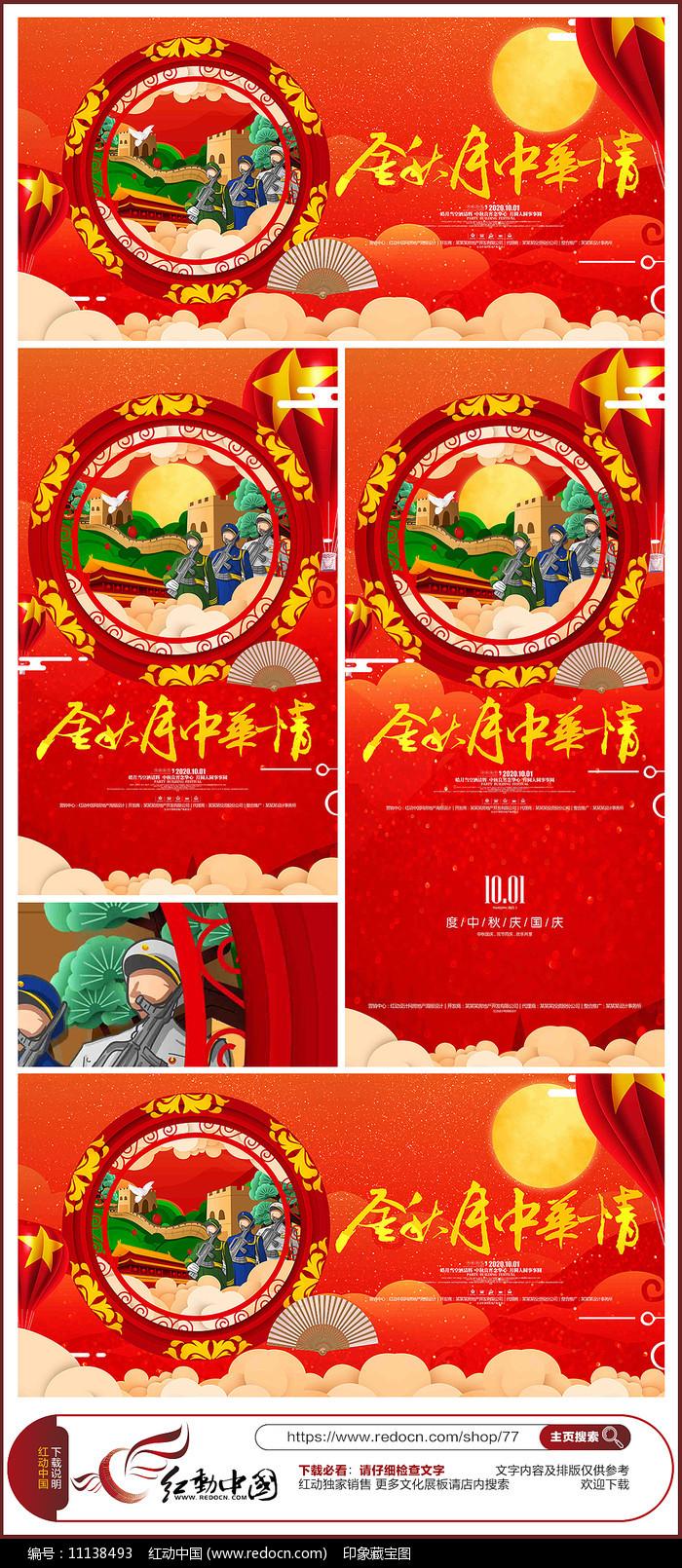 红色喜庆中秋国庆双节海报设计图片