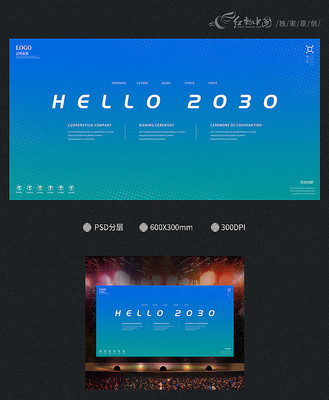 蓝色色简洁企业会议展板