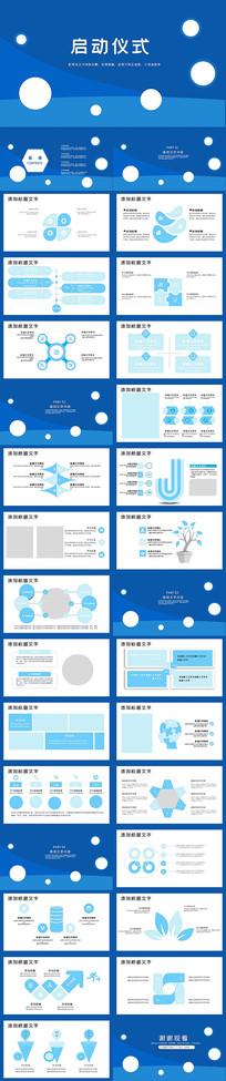 蓝色商务启动仪式PPT模板