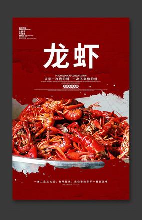龙虾美食宣传海报设计