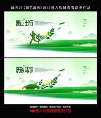 绿色出行环保宣传展板