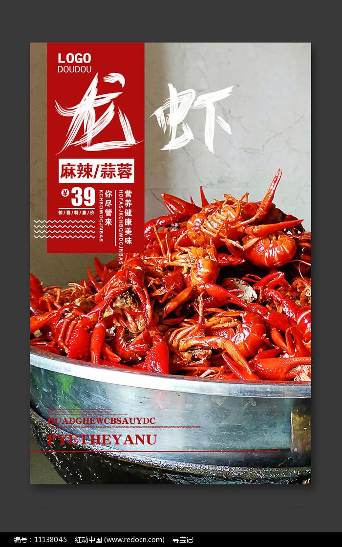 麻辣小龙虾促销宣传海报设计图片