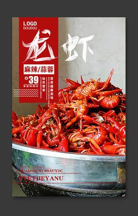 麻辣小龙虾促销宣传海报设计