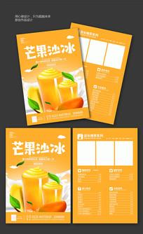芒果沙冰奶茶店宣传单设计