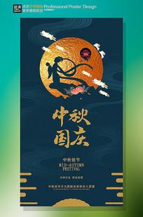 时尚大气迎中秋庆国庆海报设计