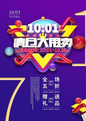 十一国庆海报设计