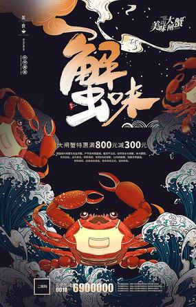 手绘创意大闸蟹美食宣传海报设计