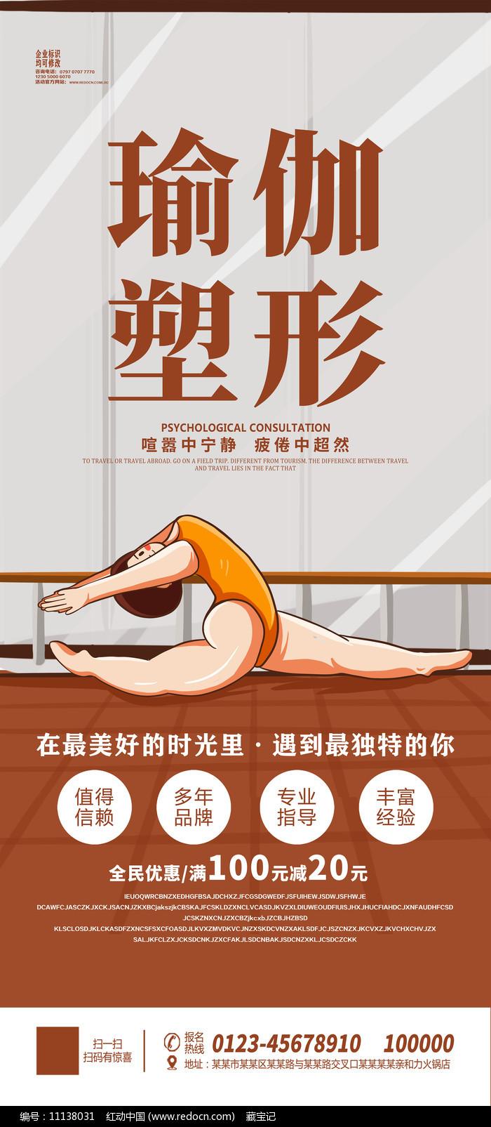 瑜伽塑形展架设计图片