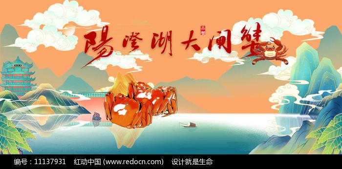 螃蟹海报阳澄湖大闸蟹展板图片