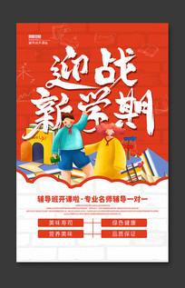 新学期辅导班培训班招生宣传海报设计