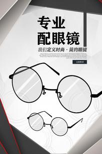 眼镜定制海报