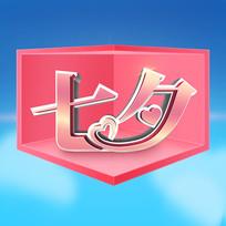 原创浪漫粉色七夕双层立体字