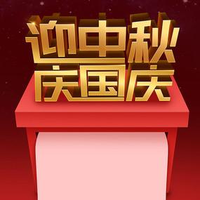 原创迎中秋庆国庆立体字盒子