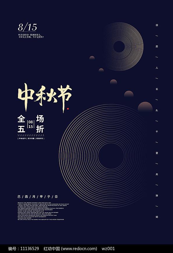 中国传统中秋节海报模板图片