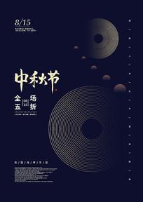 中国传统中秋节海报模板