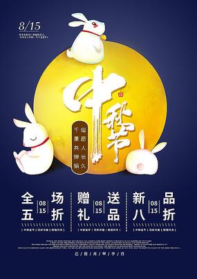 中国传统中秋节节日宣传海报