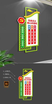 中式徽派社会主义核心价值党建文化墙