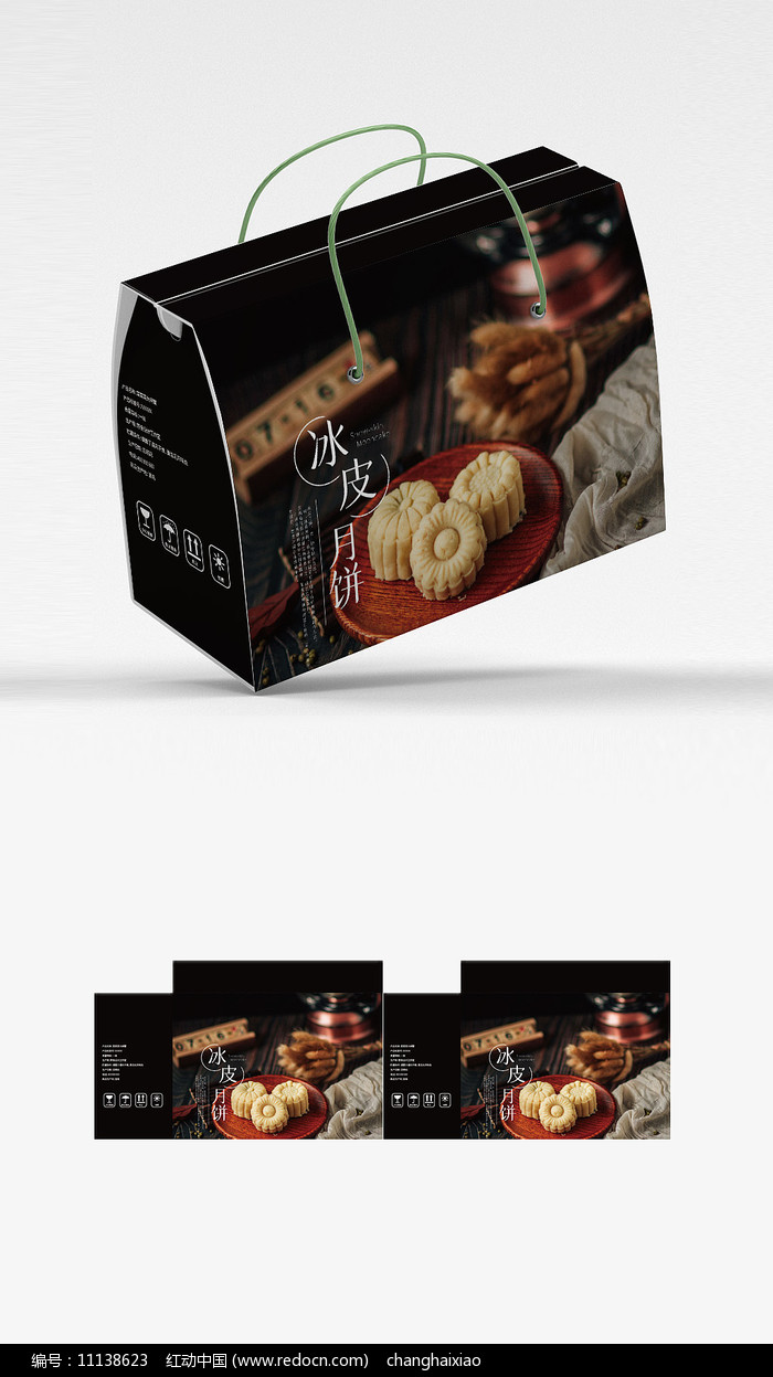冰皮月饼手提袋包装平面图图片