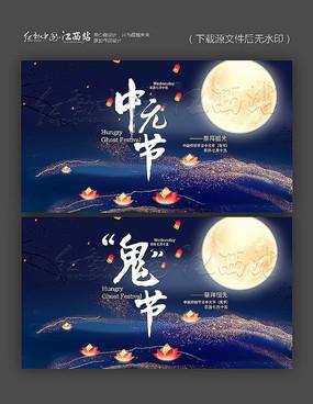 创意时尚中元节宣传海报设计