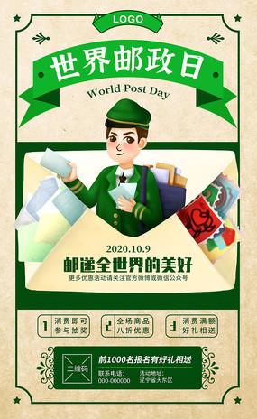 创意邮政日可爱海报